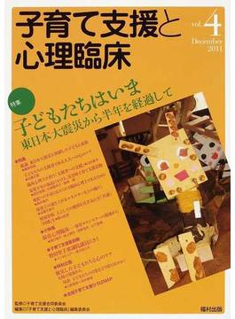 子育て支援と心理臨床 vol.4(2011December) 特集子どもたちはいま