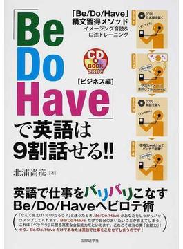 「Be Do Have」で英語は9割話せる!! ビジネス編