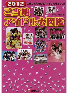 ご当地アイドル大図鑑 U.M.U AWARD 2011オフィシャルブック 2012