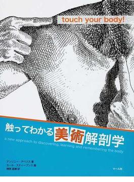 触ってわかる美術解剖学 touch your body!