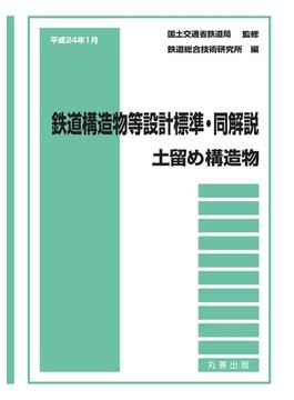 鉄道構造物等設計標準・同解説 土留め構造物平成24年1月