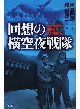 回想の横空夜戦隊 ある予備士官搭乗員のB−29邀撃記