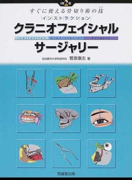 インストラクション・クラニオフェイシャルサージャリー すぐに使える骨切り術の技 改訂第2版