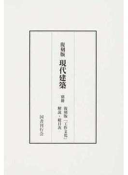 現代建築 復刻版 別冊 復刻版「工作文化」