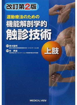 運動療法のための機能解剖学的触診技術 改訂第2版 上肢