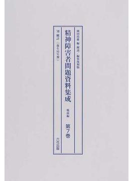 精神障害者問題資料集成 編集復刻版 戦前編第7巻 ⅩⅡ統計(『衛生局年報』)