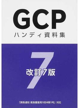 GCPハンディ資料集 改訂7版