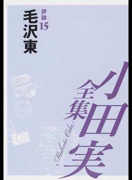 小田実全集 評論第15巻 毛沢東