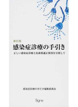 感染症診療の手引き 正しい感染症診療と抗菌薬適正使用を目指して 新訂版
