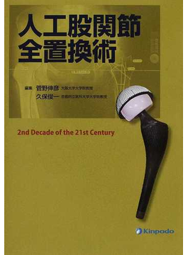 人工股関節全置換術 2nd Decade of the 21st Century