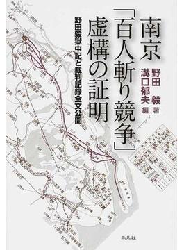 南京「百人斬り競争」虚構の証明 野田毅獄中記と裁判記録全文公開