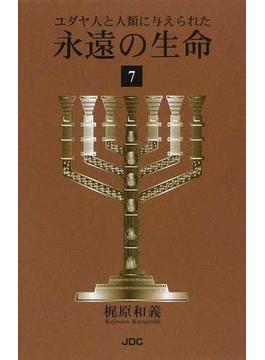 ユダヤ人と人類に与えられた永遠の生命 7