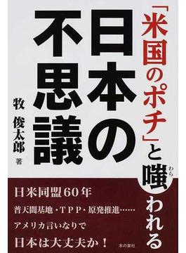 「米国のポチ」と嗤われる日本の不思議