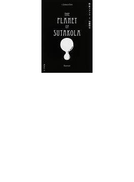 惑星スタコラ 5巻セット