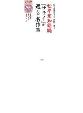 松平定知朗読『サライ』が選んだ名作集 4