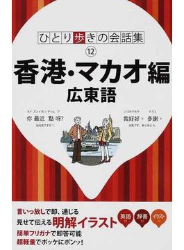 香港・マカオ編 広東語(ひとり歩きの会話集)