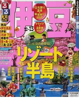 るるぶ伊豆 '12〜'13