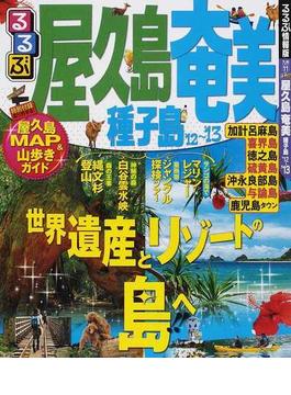 るるぶ屋久島奄美種子島 '12〜'13
