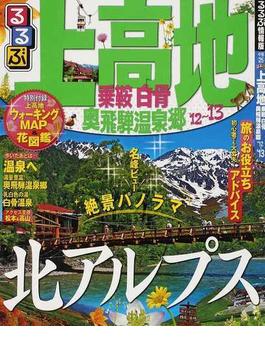 るるぶ上高地乗鞍白骨奥飛驒温泉郷 '12〜'13