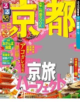 るるぶ京都 '12〜'13