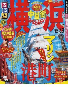 るるぶ横浜中華街みなとみらい '12〜'13