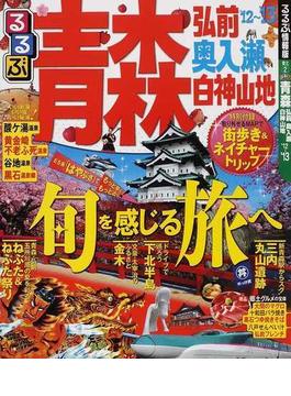 るるぶ青森 弘前奥入瀬白神山地 '12〜'13
