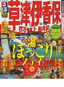 るるぶ草津伊香保四万水上軽井沢 '12〜'13