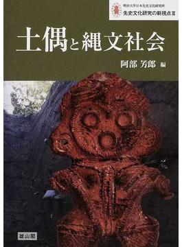 土偶と縄文社会