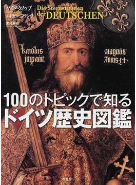 100のトピックで知るドイツ歴史図鑑