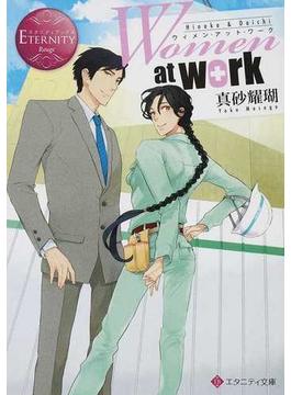 ウィメン・アット・ワーク Hinako & Daichi(エタニティ文庫)