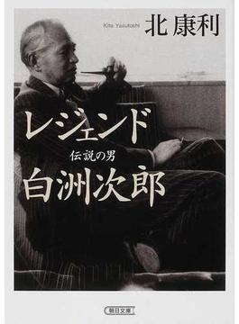 レジェンド伝説の男白洲次郎(朝日文庫)