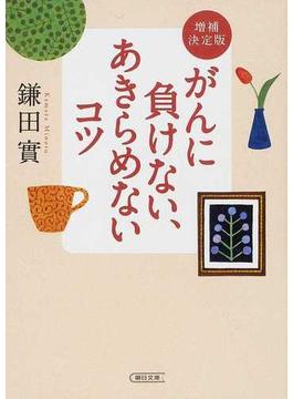 がんに負けない、あきらめないコツ 増補決定版(朝日文庫)