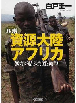 ルポ資源大陸アフリカ 暴力が結ぶ貧困と繁栄(朝日文庫)