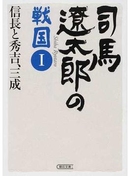 司馬遼太郎の戦国 1 信長と秀吉、三成(朝日文庫)