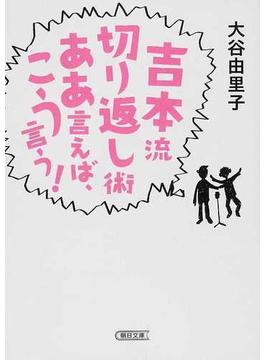 吉本流切り返し術ああ言えば、こう言う!(朝日文庫)