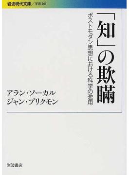 「知」の欺瞞 ポストモダン思想における科学の濫用 (岩波現代文庫)