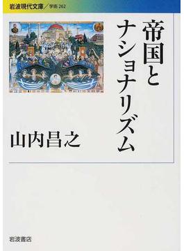 帝国とナショナリズム(岩波現代文庫)