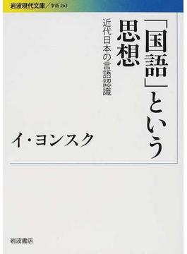 「国語」という思想 近代日本の言語認識(岩波現代文庫)