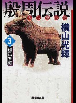 殷周伝説 太公望伝奇 3 妲己無道(潮漫画文庫)