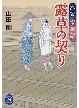 露草の契り(学研M文庫)