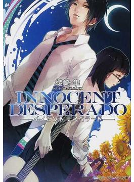 INNOCENT DESPERADO(メディアワークス文庫)