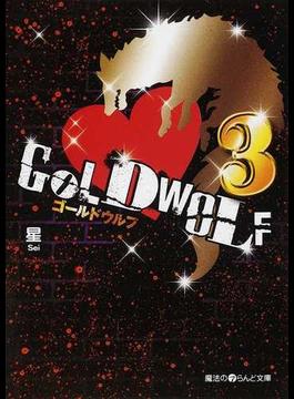GOLD WOLF 3