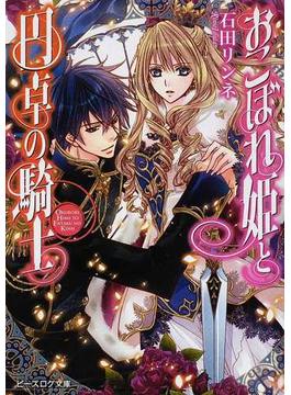 おこぼれ姫と円卓の騎士 1(B's‐LOG文庫)