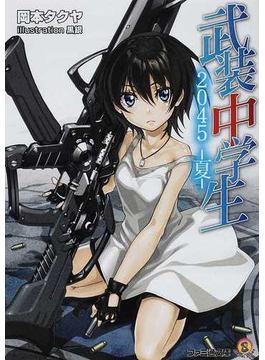 武装中学生2045-夏- 1(ファミ通文庫)