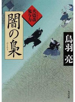 闇の梟(角川文庫)