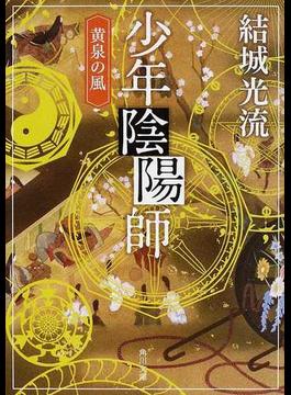 少年陰陽師 6 黄泉の風(角川文庫)