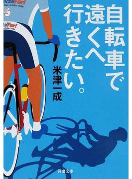 自転車で遠くへ行きたい。(河出文庫)