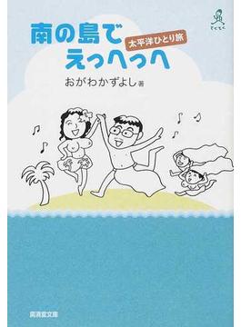 南の島でえっへっへ 太平洋ひとり旅(廣済堂文庫)