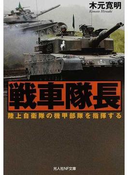 戦車隊長 陸上自衛隊の機甲部隊を指揮する(光人社NF文庫)