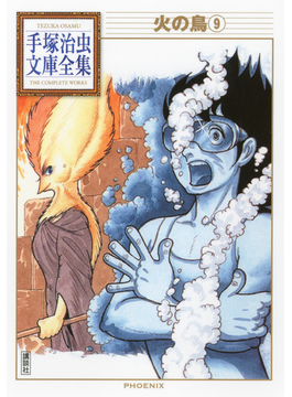 火の鳥 9(手塚治虫文庫全集)